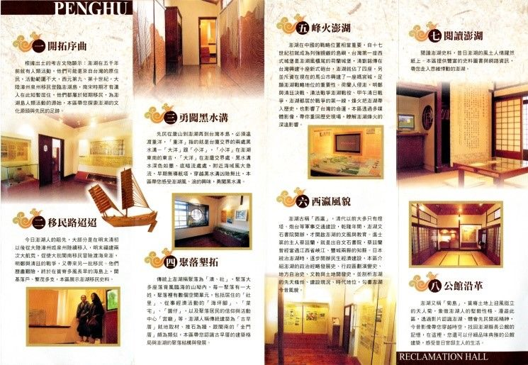 History of Penghu DM1