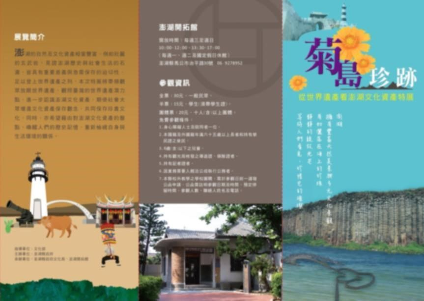 Looking at Penghu's Cultural Assets from the World Heritage's Point of View Expo DM1